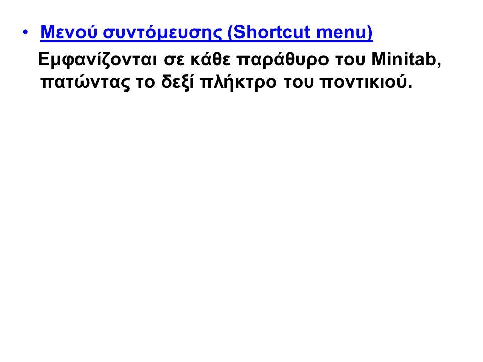 Μενού συντόμευσης (Shortcut menu) Εμφανίζονται σε κάθε παράθυρο του Minitab, πατώντας το δεξί πλήκτρο του ποντικιού.
