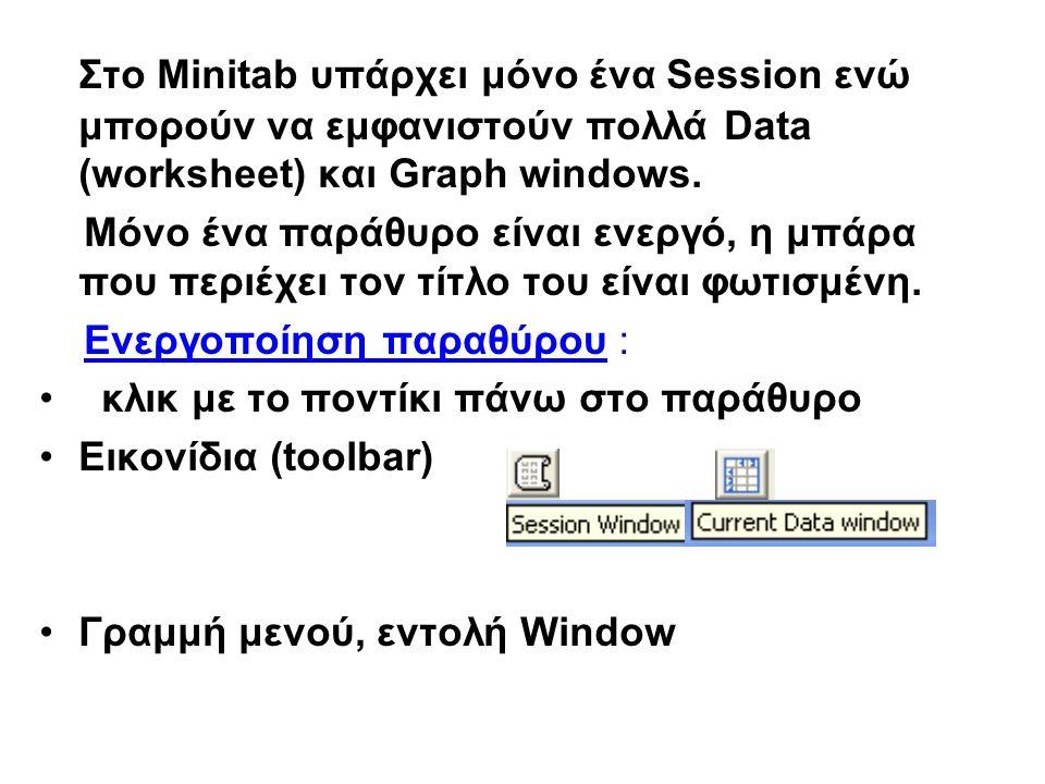 Στο Minitab υπάρχει μόνο ένα Session ενώ μπορούν να εμφανιστούν πολλά Data (worksheet) και Graph windows.