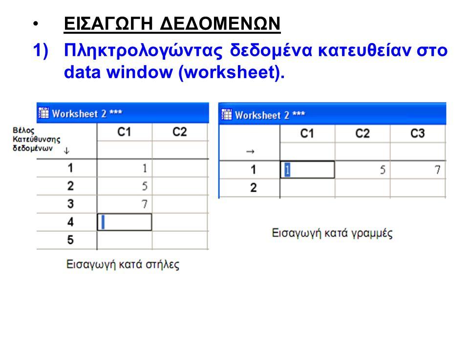 ΕΙΣΑΓΩΓΗ ΔΕΔΟΜΕΝΩΝ 1)Πληκτρολογώντας δεδομένα κατευθείαν στο data window (worksheet).