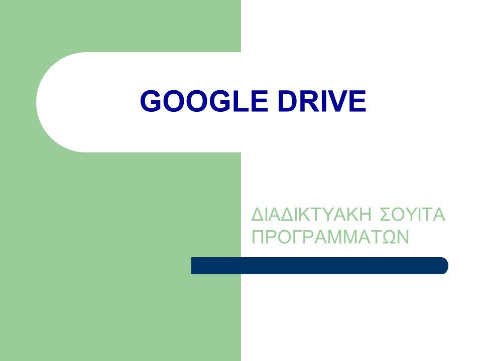 ΕΙΣΑΓΩΓΗ Τα προγράμματα εφαρμογών γραφείου που έχουν επικρατήσει είναι το Microsoft Office, Open Office, Libre Office Το Google Docs είναι μία σουίτα εφαρμογών γραφείου (επεξεργασίας εγγράφων, υπολογιστικών φύλλων, παρουσιάσεων κ.ά.) Το Google Drive είναι το σπίτι των Google Docs.