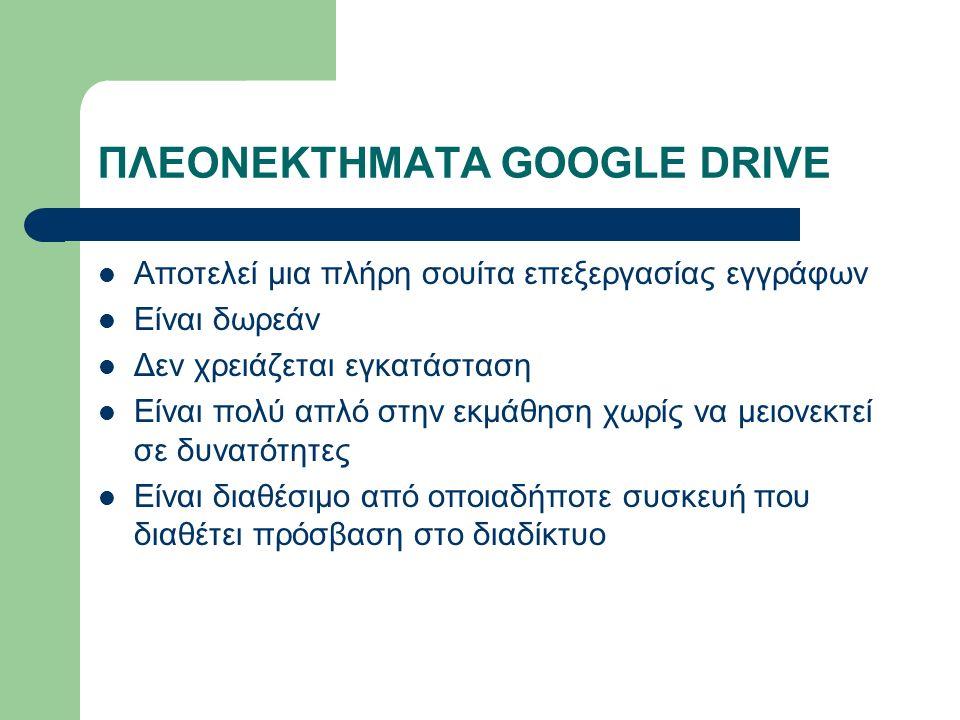 ΠΛΕΟΝΕΚΤΗΜΑΤΑ GOOGLE DRIVE Δημιουργεί αυτόματα αντίγραφα ασφαλείας, κατά την επεξεργασία στους server της Google (clouding) Μπορεί να γίνει ταυτόχρονη χρήση ενός αρχείου από πολλούς χρήστες σε πραγματικό χρόνο Διαβάζει και επεξεργάζεται 30 διαφορετικούς τύπους αρχείων (.docx,.odt,.psd, κ.ά.)