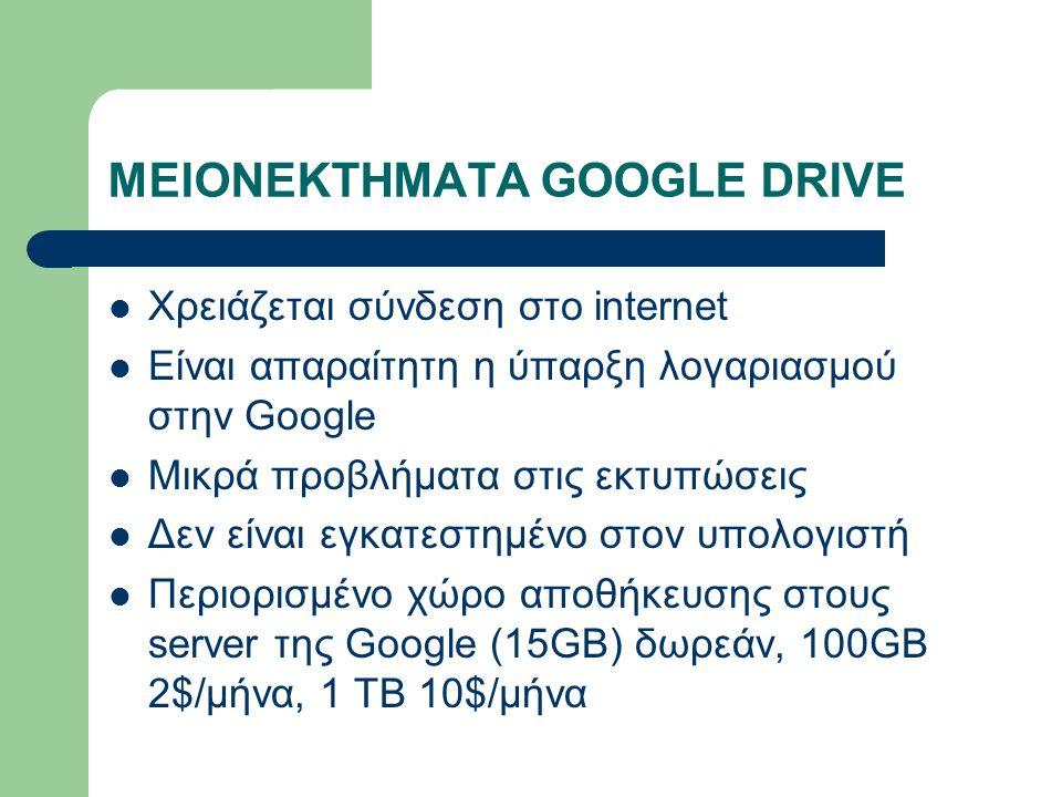 ΜΕΙΟΝΕΚΤΗΜΑΤΑ GOOGLE DRIVE Χρειάζεται σύνδεση στο internet Είναι απαραίτητη η ύπαρξη λογαριασμού στην Google Μικρά προβλήματα στις εκτυπώσεις Δεν είνα