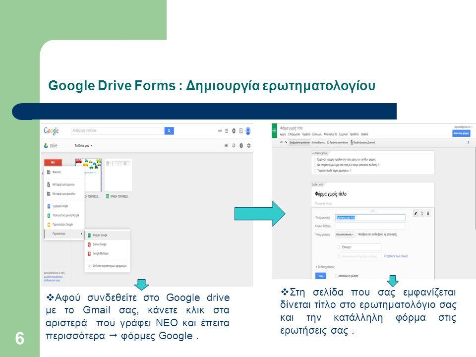 Google Drive Forms : Δημιουργία ερωτηματολογίου 6  Αφού συνδεθείτε στο Google drive με το Gmail σας, κάνετε κλικ στα αριστερά που γράφει ΝΕΟ και έπει
