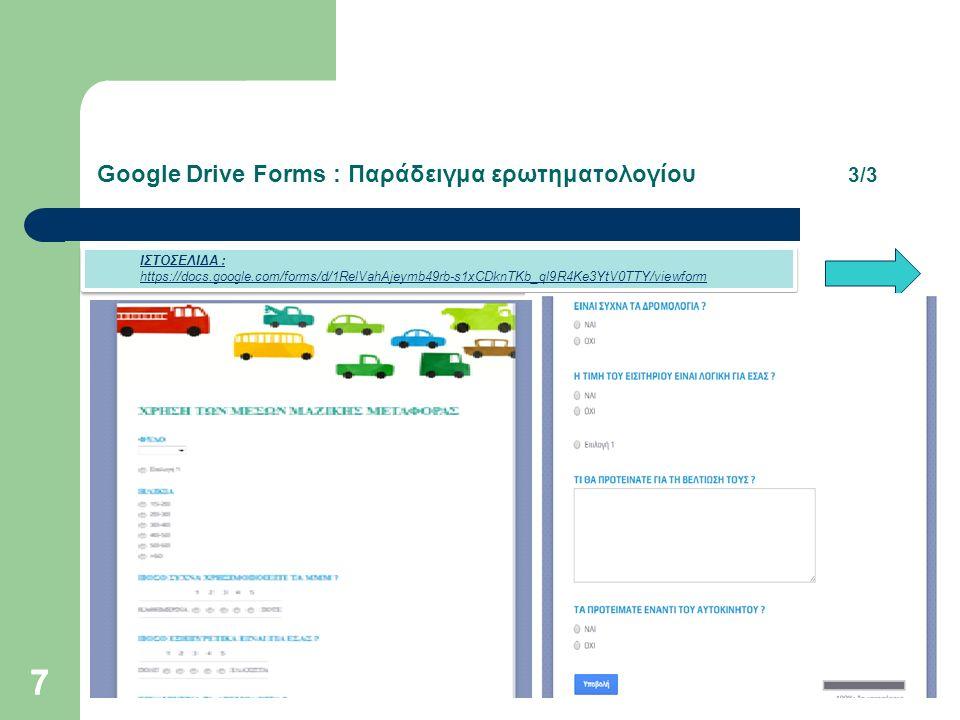 7 Google Drive Forms : Παράδειγμα ερωτηματολογίου 3/3 7 ΙΣΤΟΣΕΛΙΔΑ : https://docs.google.com/forms/d/1RelVahAjeymb49rb-s1xCDknTKb_ql9R4Ke3YtV0TTY/view