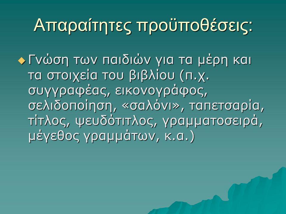 ΔΙΔΑΚΤΙΚΗ ΑΞΙΟΠΟΙΗΣΗ ΤΟΥ ΒΙΒΛΙΟΥ για παιδιά ηλικίας 4-8 χρ.