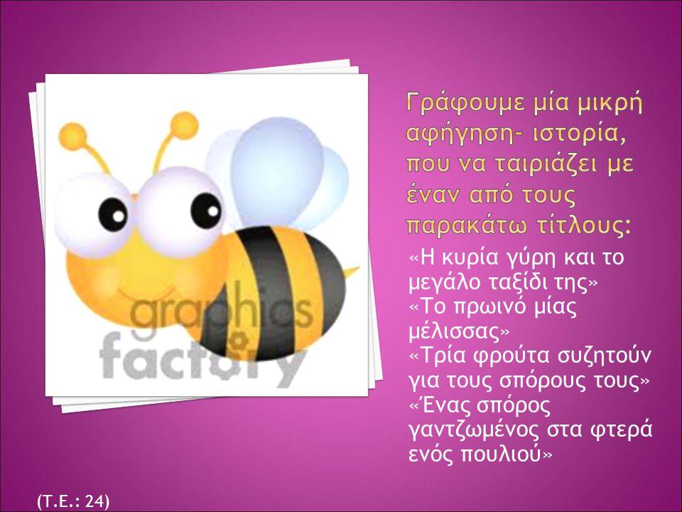 «Η κυρία γύρη και το μεγάλο ταξίδι της» «Το πρωινό μίας μέλισσας» «Τρία φρούτα συζητούν για τους σπόρους τους» «Ένας σπόρος γαντζωμένος στα φτερά ενός