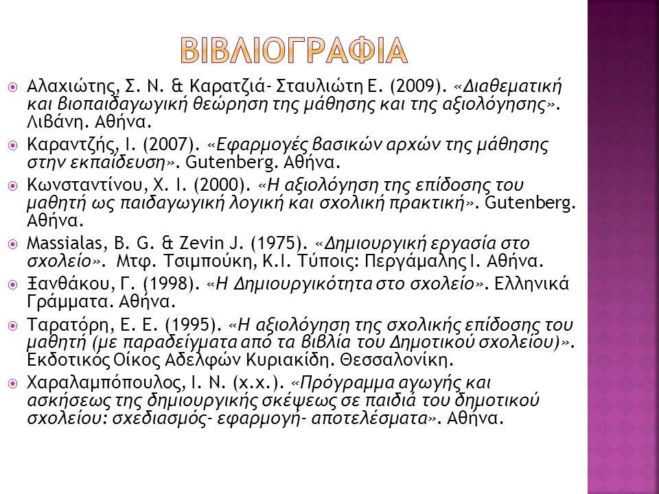  Αλαχιώτης, Σ. Ν. & Καρατζιά- Σταυλιώτη Ε. (2009). «Διαθεματική και βιοπαιδαγωγική θεώρηση της μάθησης και της αξιολόγησης». Λιβάνη. Αθήνα.  Καραντζ
