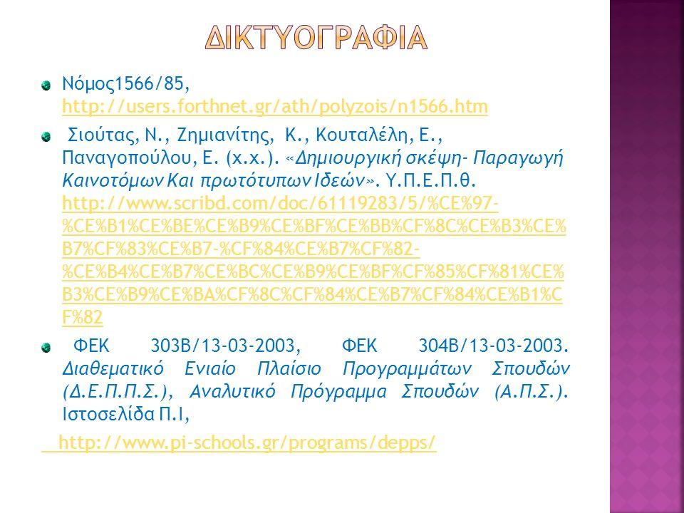 Νόμος1566/85, http://users.forthnet.gr/ath/polyzois/n1566.htm http://users.forthnet.gr/ath/polyzois/n1566.htm Σιούτας, Ν., Ζημιανίτης, Κ., Κουταλέλη, Ε., Παναγοπούλου, Ε.