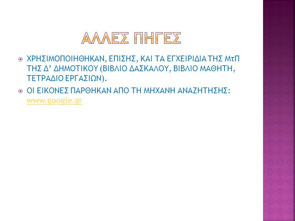 ΧΡΗΣΙΜΟΠΟΙΗΘΗΚΑΝ, ΕΠΙΣΗΣ, ΚΑΙ ΤΑ ΕΓΧΕΙΡΙΔΙΑ ΤΗΣ ΜτΠ ΤΗΣ Δ' ΔΗΜΟΤΙΚΟΥ (ΒΙΒΛΙΟ ΔΑΣΚΑΛΟΥ, ΒΙΒΛΙΟ ΜΑΘΗΤΗ, ΤΕΤΡΑΔΙΟ ΕΡΓΑΣΙΩΝ).