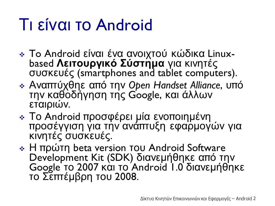 Τι είναι το Android  To Android είναι ένα ανοιχτού κώδικα Linux- based Λειτουργικό Σύστημα για κινητές συσκευές (smartphones and tablet computers).