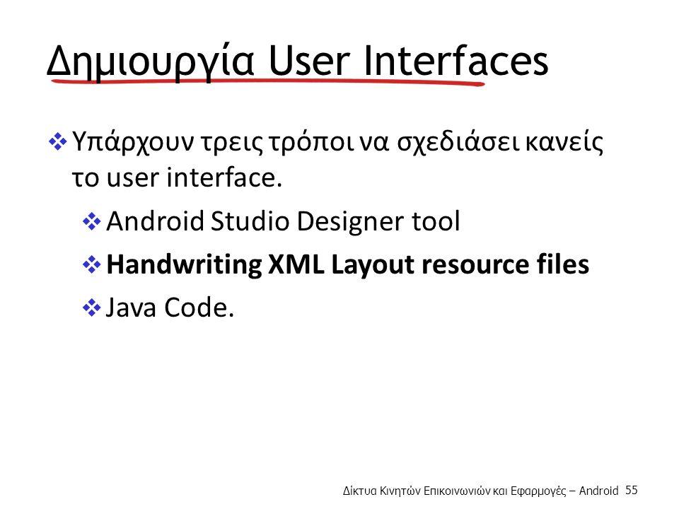 Δίκτυα Κινητών Επικοινωνιών και Εφαρμογές – Android 55 Δημιουργία User Interfaces  Υπάρχουν τρεις τρόποι να σχεδιάσει κανείς το user interface.