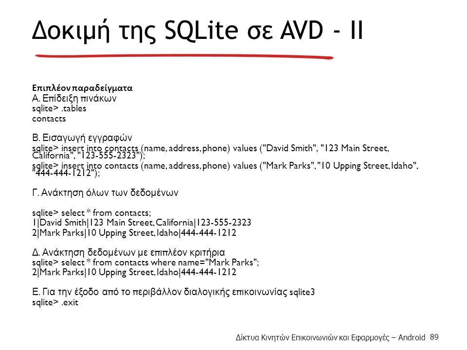 Δίκτυα Κινητών Επικοινωνιών και Εφαρμογές – Android 89 Δοκιμή της SQLite σε AVD - ΙΙ Επιπλέον παραδείγματα Α.