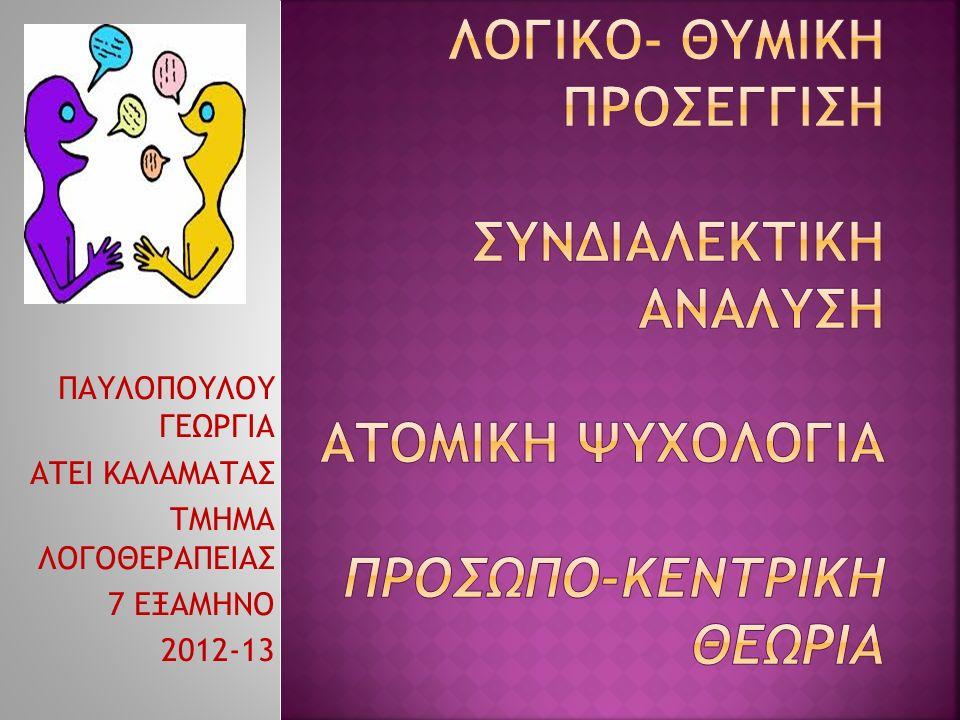 ΠΑΥΛΟΠΟΥΛΟΥ ΓΕΩΡΓΙΑ ΑΤΕΙ ΚΑΛΑΜΑΤΑΣ ΤΜΗΜΑ ΛΟΓΟΘΕΡΑΠΕΙΑΣ 7 ΕΞΑΜΗΝΟ 2012-13