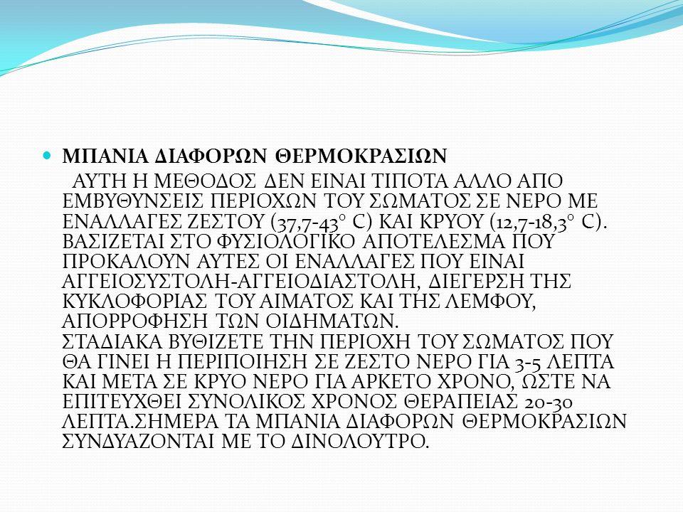 ΜΠΑΝΙΑ ΔΙΑΦΟΡΩΝ ΘΕΡΜΟΚΡΑΣΙΩΝ ΑΥΤΗ Η ΜΕΘΟΔΟΣ ΔΕΝ ΕΙΝΑΙ ΤΙΠΟΤΑ ΑΛΛΟ ΑΠΟ ΕΜΒΥΘΥΝΣΕΙΣ ΠΕΡΙΟΧΩΝ ΤΟΥ ΣΩΜΑΤΟΣ ΣΕ ΝΕΡΟ ΜΕ ΕΝΑΛΛΑΓΕΣ ΖΕΣΤΟΥ (37,7-43° C) ΚΑΙ ΚΡ