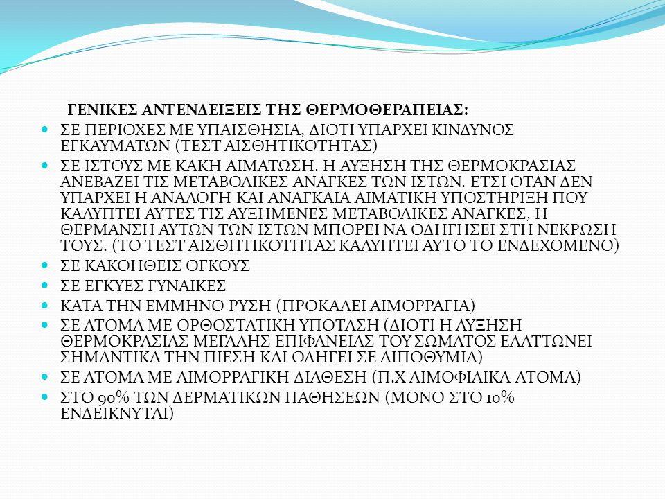 ΜΕΘΟΔΟΙ ΕΦΑΡΜΟΓΗΣ ΔΥΟ ΕΙΝΑΙ ΟΙ ΚΥΡΙΟΤΕΡΟΙ ΤΡΟΠΟΙ ΕΦΑΡΜΟΓΗΣ ΤΟΥ ΠΑΡΑΦΙΝΟΛΟΥΤΡΟΥ: Α) Η ΜΕΘΟΔΟΣ ΤΗΣ ΚΑΤΑΒΥΘΙΣΗΣ ΚΑΙ Β) Η ΜΕΘΟΔΟΣ ΤΟΥ ΓΑΝΤΙΟΥ Η ΜΕΘΟΔΟΣ ΚΑΤΑΒΥΘΙΣΗΣ ΜΕΤΑ ΤΟ ΤΕΣΤ ΑΙΣΘΗΤΙΚΟΤΗΤΑΣ, ΚΑΙ ΤΗΝ ΡΥΘΜΙΣΗ ΤΗΣ ΘΕΡΜΟΚΡΑΣΙΑΣ ΚΑΙ ΑΦΟΥ ΤΟ ΜΕΛΟΣ Η' ΤΟ ΜΙΣΟ ΣΩΜΑ ΣΤΟ ΟΠΟΙΟ ΠΡΟΚΕΙΤΑΙ ΝΑ ΕΦΑΡΜΟΣΤΕΙ Η ΘΕΡΑΠΕΙΑ ΕΙΝΑΙ ΑΠΟΛΥΤΑ ΚΑΘΑΡΟ, ΤΟ ΒΥΘΙΖΟΥΜΕ ΜΕΣΑ ΣΤΟ ΠΑΡΑΦΙΝΟΛΟΥΤΡΟ ΠΡΟΣΕΧΟΝΤΑΣ ΝΑ ΚΑΛΥΦΘΕΙ ΟΛΗ Η ΠΕΡΙΟΧΗ ΠΟΥ ΘΑ ΔΟΥΛΕΨΕΤΕ.