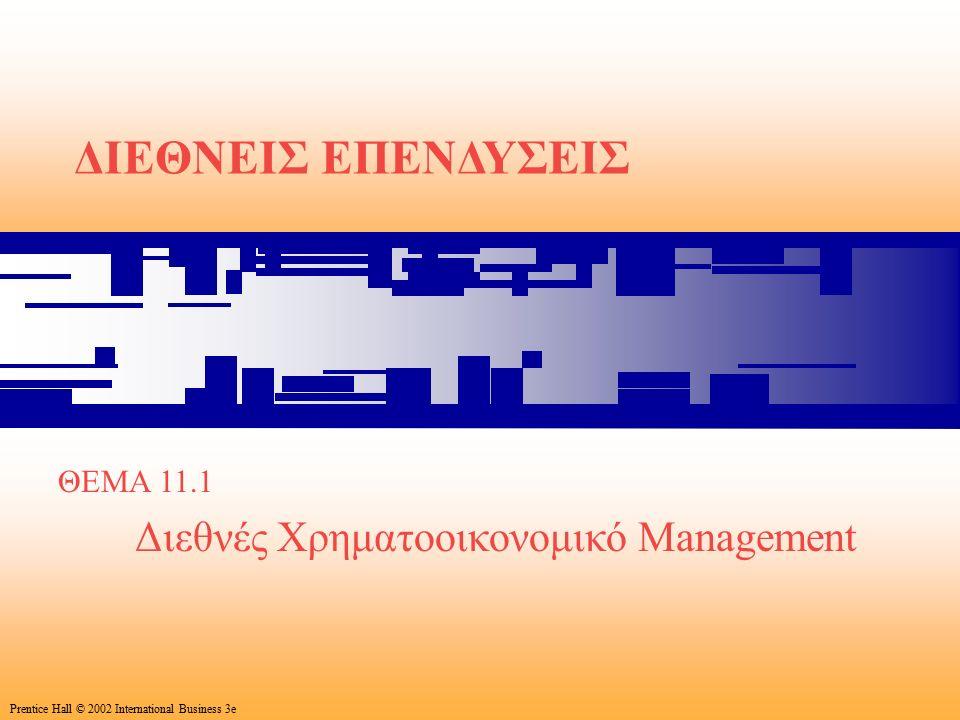 118 Prentice Hall © 2002 International Business 3e ΔΙΕΘΝΕΙΣ ΕΠΕΝΔΥΣΕΙΣ ΘΕΜΑ 11.1 Διεθνές Xρηματoοικονομικό Μanagement Prentice Hall © 2002 International Business 3e