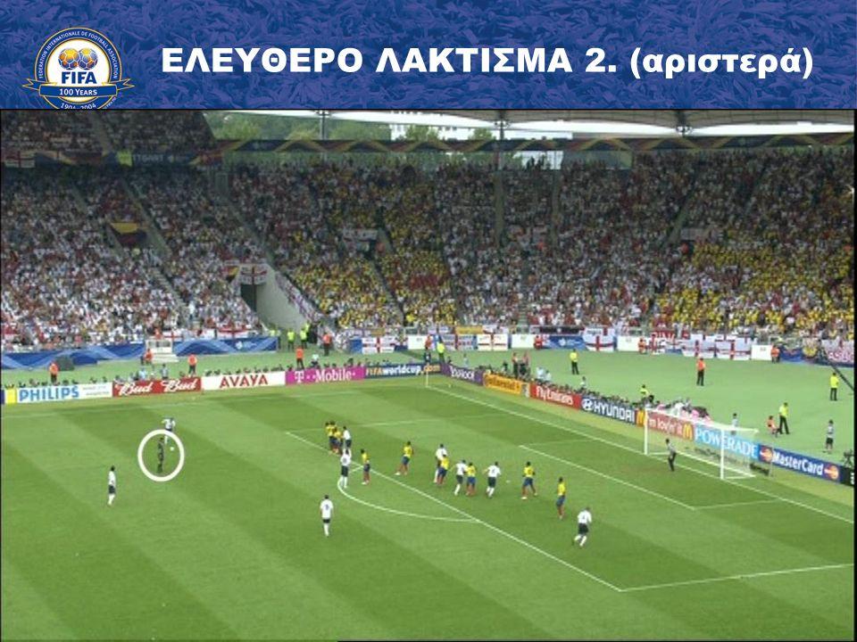 ΕΛΕΥΘΕΡΟ ΛΑΚΤΙΣΜΑ 2. (αριστερά)