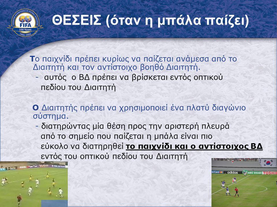 Το παιχνίδι πρέπει κυρίως να παίζεται ανάμεσα από το Διαιτητή και τον αντίστοιχο βοηθό Διαιτητή. - αυτός ο ΒΔ πρέπει να βρίσκεται εντός οπτικού πεδίου