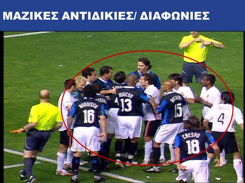 ΜΑΖΙΚΕΣ ΑΝΤΙΔΙΚΙΕΣ/ ΔΙΑΦΩΝΙΕΣ