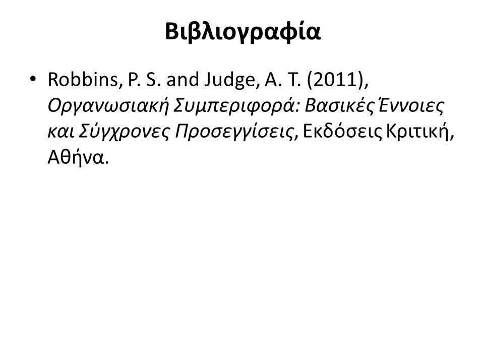 Βιβλιογραφία Robbins, P. S. and Judge, A. T. (2011), Οργανωσιακή Συμπεριφορά: Βασικές Έννοιες και Σύγχρονες Προσεγγίσεις, Εκδόσεις Κριτική, Αθήνα.