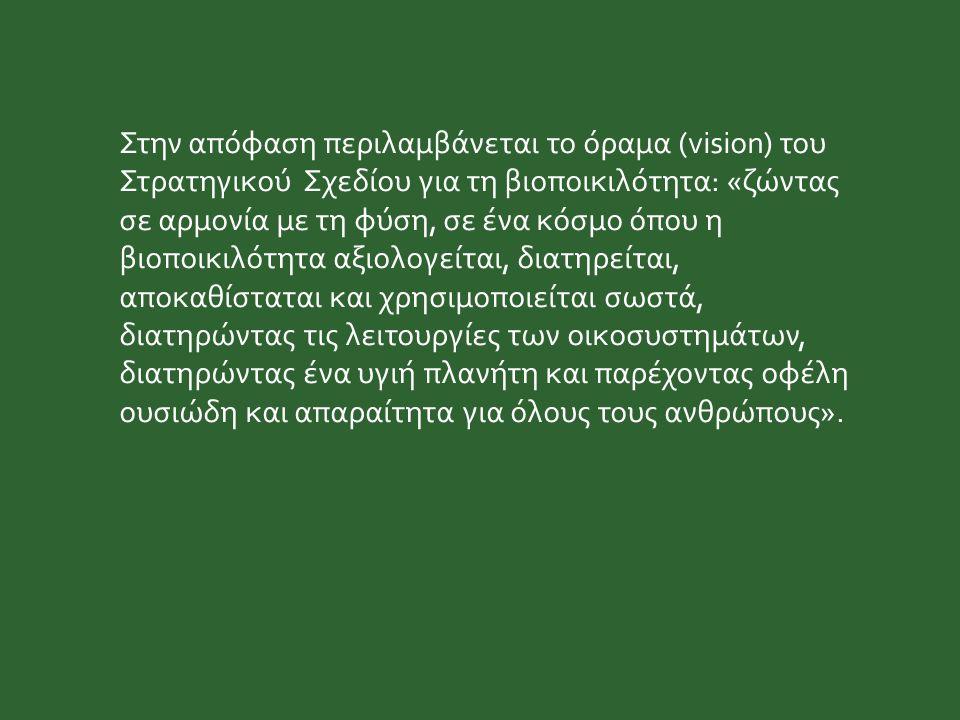 Στην απόφαση περιλαμβάνεται το όραμα (vision) του Στρατηγικού Σχεδίου για τη βιοποικιλότητα: «ζώντας σε αρμονία με τη φύση, σε ένα κόσμο όπου η βιοποι