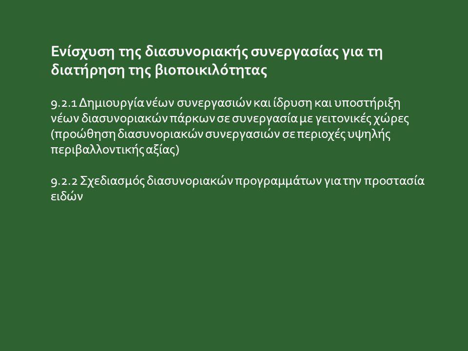 Ενίσχυση της διασυνοριακής συνεργασίας για τη διατήρηση της βιοποικιλότητας 9.2.1 Δημιουργία νέων συνεργασιών και ίδρυση και υποστήριξη νέων διασυνορι