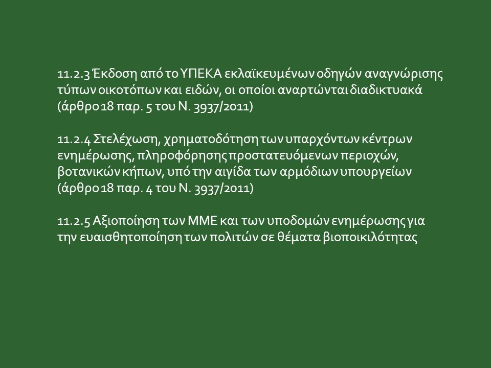 11.2.3 Έκδοση από το ΥΠΕΚΑ εκλαϊκευμένων οδηγών αναγνώρισης τύπων οικοτόπων και ειδών, οι οποίοι αναρτώνται διαδικτυακά (άρθρο 18 παρ. 5 του Ν. 3937/2