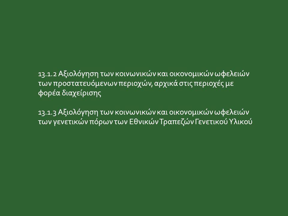 13.1.2 Αξιολόγηση των κοινωνικών και οικονομικών ωφελειών των προστατευόμενων περιοχών, αρχικά στις περιοχές με φορέα διαχείρισης 13.1.3 Αξιολόγηση τω