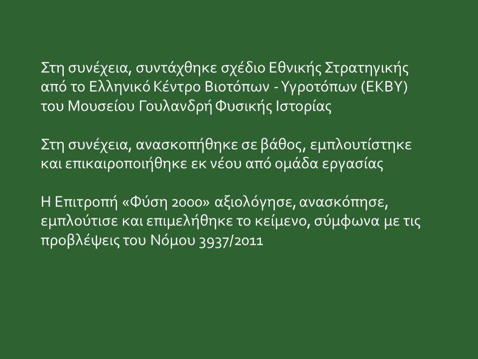 Στη συνέχεια, συντάχθηκε σχέδιο Εθνικής Στρατηγικής από το Ελληνικό Κέντρο Βιοτόπων - Υγροτόπων (ΕΚΒΥ) του Μουσείου Γουλανδρή Φυσικής Ιστορίας Στη συνέχεια, ανασκοπήθηκε σε βάθος, εμπλουτίστηκε και επικαιροποιήθηκε εκ νέου από ομάδα εργασίας Η Επιτροπή «Φύση 2000» αξιολόγησε, ανασκόπησε, εμπλούτισε και επιμελήθηκε το κείμενο, σύμφωνα με τις προβλέψεις του Νόμου 3937/2011