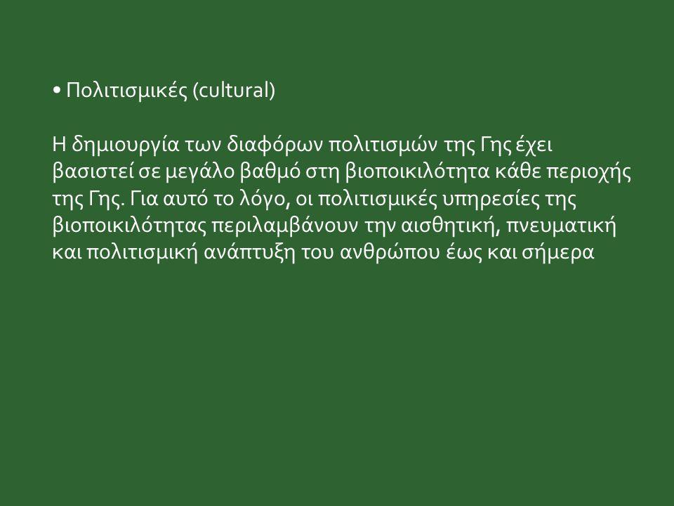Πολιτισμικές (cultural) Η δημιουργία των διαφόρων πολιτισμών της Γης έχει βασιστεί σε μεγάλο βαθμό στη βιοποικιλότητα κάθε περιοχής της Γης.
