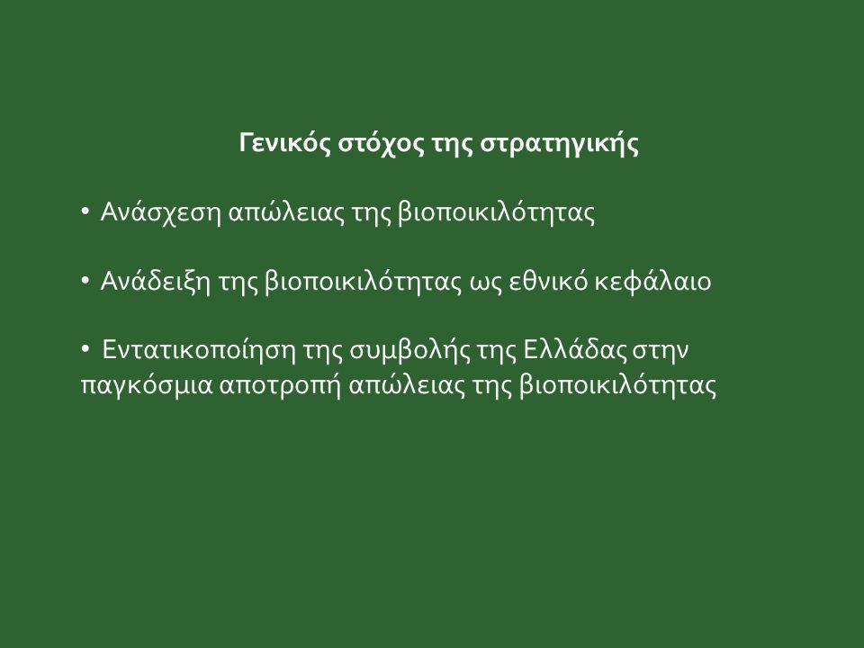 Γενικός στόχος της στρατηγικής Ανάσχεση απώλειας της βιοποικιλότητας Ανάδειξη της βιοποικιλότητας ως εθνικό κεφάλαιο Εντατικοποίηση της συμβολής της Ελλάδας στην παγκόσμια αποτροπή απώλειας της βιοποικιλότητας