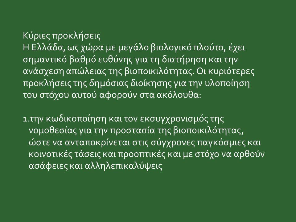 Κύριες προκλήσεις Η Ελλάδα, ως χώρα με μεγάλο βιολογικό πλούτο, έχει σημαντικό βαθμό ευθύνης για τη διατήρηση και την ανάσχεση απώλειας της βιοποικιλότητας.