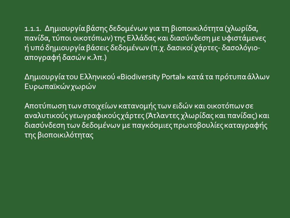 1.1.1. Δημιουργία βάσης δεδομένων για τη βιοποικιλότητα (χλωρίδα, πανίδα, τύποι οικοτόπων) της Ελλάδας και διασύνδεση με υφιστάμενες ή υπό δημιουργία