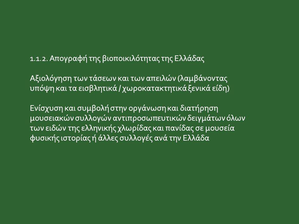 1.1.2. Απογραφή της βιοποικιλότητας της Ελλάδας Αξιολόγηση των τάσεων και των απειλών (λαμβάνοντας υπόψη και τα εισβλητικά / χωροκατακτητικά ξενικά εί