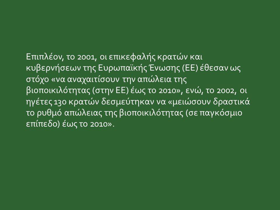 Επιπλέον, το 2001, οι επικεφαλής κρατών και κυβερνήσεων της Ευρωπαϊκής Ένωσης (ΕΕ) έθεσαν ως στόχο «να αναχαιτίσουν την απώλεια της βιοποικιλότητας (στην ΕΕ) έως το 2010», ενώ, το 2002, οι ηγέτες 130 κρατών δεσμεύτηκαν να «μειώσουν δραστικά το ρυθμό απώλειας της βιοποικιλότητας (σε παγκόσμιο επίπεδο) έως το 2010».