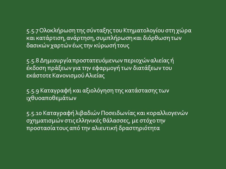 5.5.7 Ολοκλήρωση της σύνταξης του Κτηματολογίου στη χώρα και κατάρτιση, ανάρτηση, συμπλήρωση και διόρθωση των δασικών χαρτών έως την κύρωσή τους 5.5.8