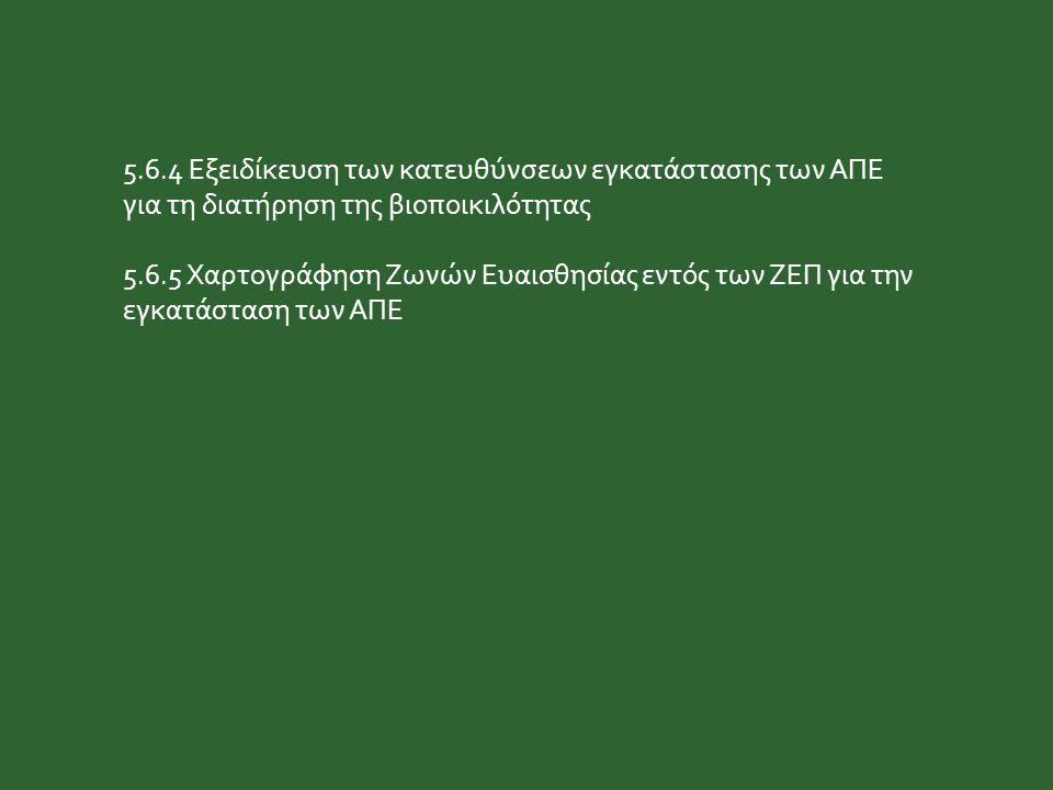 5.6.4 Εξειδίκευση των κατευθύνσεων εγκατάστασης των ΑΠΕ για τη διατήρηση της βιοποικιλότητας 5.6.5 Χαρτογράφηση Ζωνών Ευαισθησίας εντός των ΖΕΠ για την εγκατάσταση των ΑΠΕ