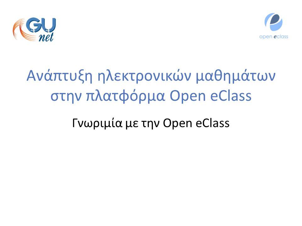 12 Γνωριμία με την Open eClass Διαχείριση εκπαιδευτικού περιεχομένου (1/2) Έγγραφα: Οργάνωση, αποθήκευση και παρουσίαση μαθησιακού περιεχομένου.