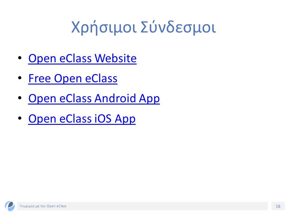 18 Γνωριμία με την Open eClass Χρήσιμοι Σύνδεσμοι Open eClass Website Free Open eClass Open eClass Android App Open eClass iOS App