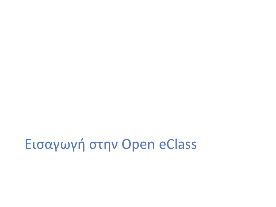 13 Γνωριμία με την Open eClass Διαχείριση εκπαιδευτικού περιεχομένου (2/2) Ηλεκτρονικό Βιβλίο: Ανάρτηση, διαχείριση και παρουσίαση ηλεκτρονικών βιβλίων σε μορφή HTML.
