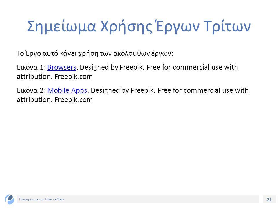 21 Γνωριμία με την Open eClass Σημείωμα Χρήσης Έργων Τρίτων Το Έργο αυτό κάνει χρήση των ακόλουθων έργων: Εικόνα 1: Browsers.