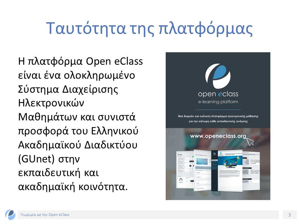 3 Γνωριμία με την Open eClass Ταυτότητα της πλατφόρμας Η πλατφόρμα Open eClass είναι ένα ολοκληρωμένο Σύστημα Διαχείρισης Ηλεκτρονικών Μαθημάτων και συνιστά προσφορά του Ελληνικού Ακαδημαϊκού Διαδικτύου (GUnet) στην εκπαιδευτική και ακαδημαϊκή κοινότητα.