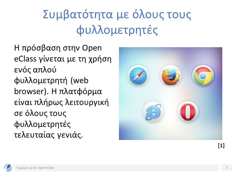 8 Γνωριμία με την Open eClass Προσαρμοστική διεπαφή χρήστη Η πλατφόρμα Open eClass διαθέτει μοντέρνα και προσαρμοστική (responsive) διεπαφή χρήστη (user interface), ώστε να προσαρμόζεται στις οθόνες διαφορετικών συσκευών, συμπεριλαμβανομένων ηλεκτρονικών υπολογιστών, tablets και smartphones.