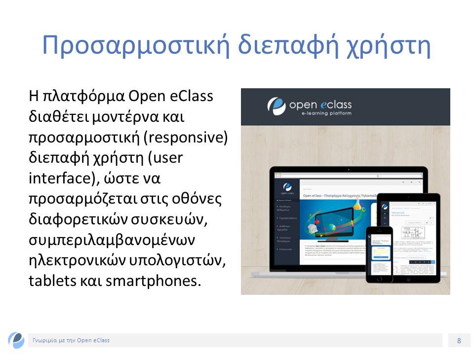 9 Γνωριμία με την Open eClass Mobile Apps Οι χρήστες μπορούν επίσης να έχουν απευθείας πρόσβαση στην Open eClass στο tablet ή το κινητό τους και μέσω των εφαρμογών για κινητές συσκευές με λειτουτργικό iOS και Android.
