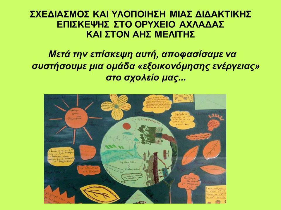 ΠΡΟΓΡΑΜΜΑ ΑΡΙΣΤΕΙΑ ΙΙ Κατά το σχολικό έτος 2014-15, η Γ τάξη του Γυμνασίου Βεύης συμμετέχει στο πρόγραμμα του Πανεπιστημίου Δυτικής Μακεδονίας, «ΑΡΙΣΤΕΙΑ ΙΙ».