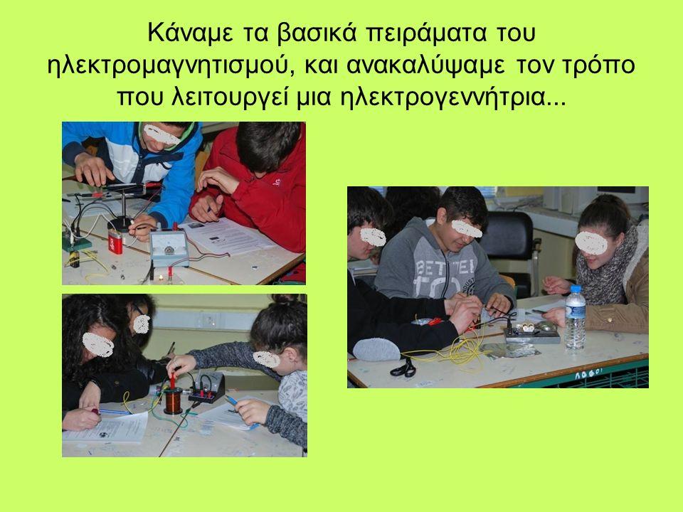Κάναμε τα βασικά πειράματα του ηλεκτρομαγνητισμού, και ανακαλύψαμε τον τρόπο που λειτουργεί μια ηλεκτρογεννήτρια...