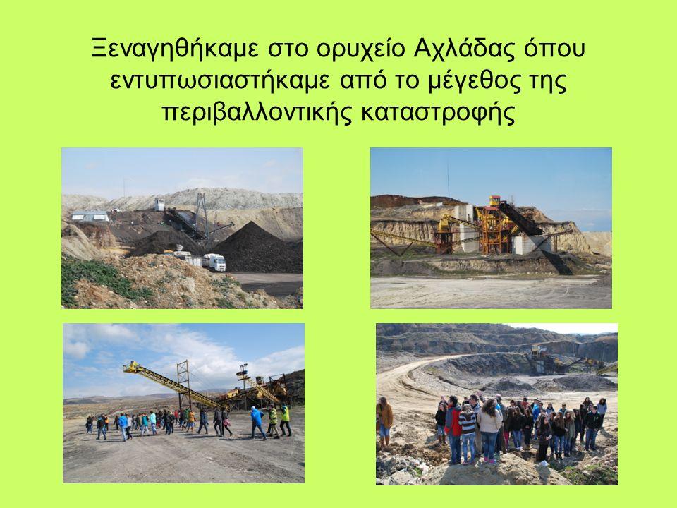Ξεναγηθήκαμε στο ορυχείο Αχλάδας όπου εντυπωσιαστήκαμε από το μέγεθος της περιβαλλοντικής καταστροφής