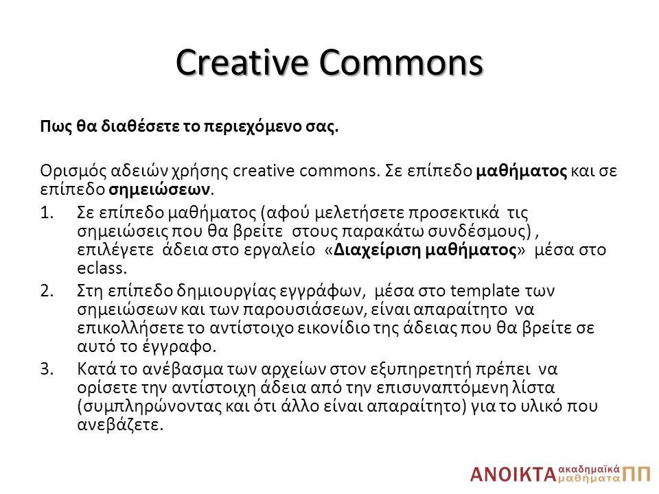 Creative Commons Πως θα διαθέσετε το περιεχόμενο σας.