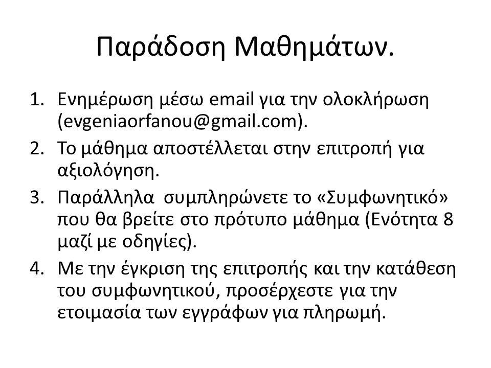 Παράδοση Μαθημάτων. 1.Ενημέρωση μέσω email για την ολοκλήρωση (evgeniaorfanou@gmail.com).