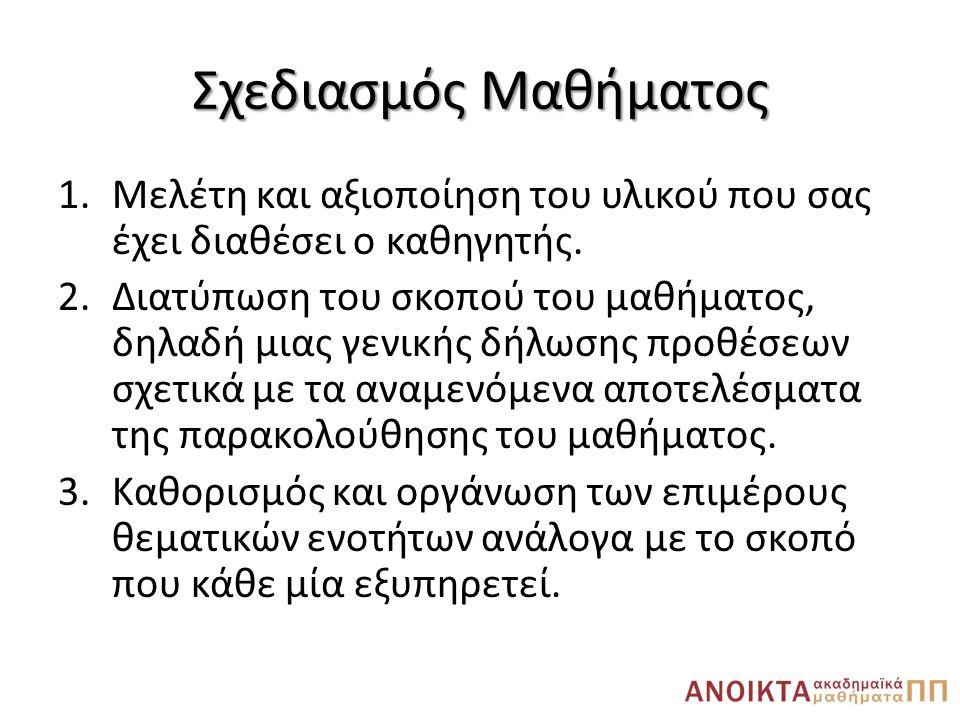 Παράδοση Μαθημάτων.1.Ενημέρωση μέσω email για την ολοκλήρωση (evgeniaorfanou@gmail.com).